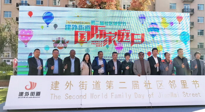 Community Festival, a Get-together in Qijiayuan