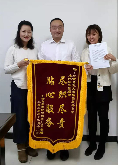 Warm-hearted Service in Cold Winter ——Briefing for Key Client by Jianwai Property Management