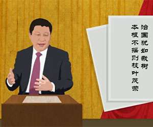President Xi Jinping's Quotation of Chinese Classics