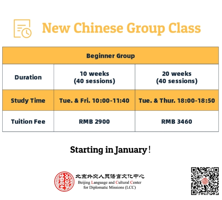 New Chinese Group Class in Jan.