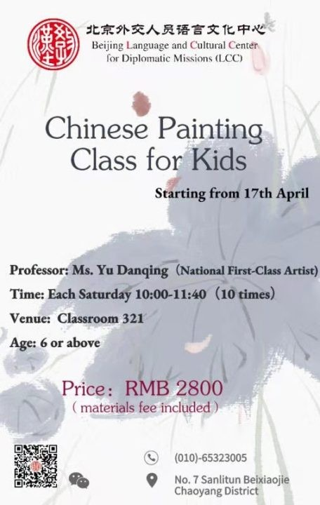 Chinese Painting  Class for Kids